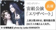 宝塚歌劇を代表するナンバー 宙(そら)組公演「エリザベート」