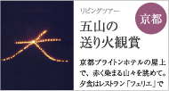 京都ブライトンホテルでガイド付き 五山の送り火観賞
