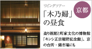 キンシ正宗堀野記念館、錦市場へも 「木乃婦」の昼食