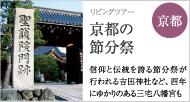 酉年ゆかりの神社と 京都の節分祭