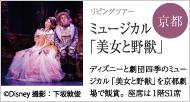 ディズニーと劇団四季が贈る ミュージカル「美女と野獣」