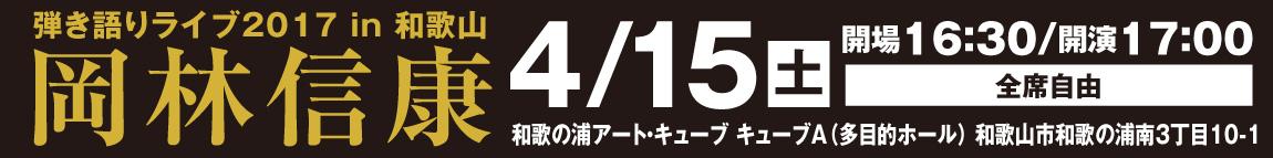 岡林信康弾き語りライブ2017 in 和歌山