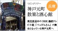 NHK朝ドラ「べっぴんさん」で話題 神戸元町散策と酒心館