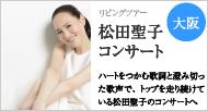 ホテルのランチバイキング付き 松田聖子コンサート