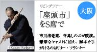市川海老蔵、寺島しのぶが競演 六本木歌舞伎第2弾「座頭市」をS席で
