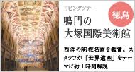 西洋の陶板名画を鑑賞 鳴門の大塚国際美術館