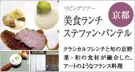 京都で美食ランチ ステファン・パンテル