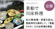 京都の奥座敷 貴船で川床料理