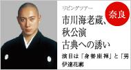 市川海老蔵、秋公演 古典への誘(いざな)い