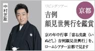 東西の俳優が共演、京の年中行事 吉例顔見世興行を鑑賞