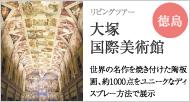 西洋の陶板名画約1000点 大塚国際美術館