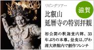 初公開の釈迦堂内陣、33年ぶりの本尊 比叡山(ひえいざん)延暦寺の特別拝観