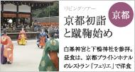 白峯神宮、下鴨神社参拝 京都初詣と蹴鞠(けまり)始め