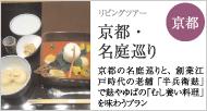 半兵衛麸のランチと山村さんのガイドで「京都・名庭巡り」