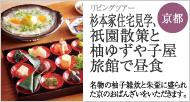 杉本家住宅見学、祇園散策と柚ゆずや子屋旅館で昼食