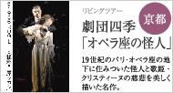 ホテルグランヴィア京都のランチバイキング付き 劇団四季「オペラ座の怪人」