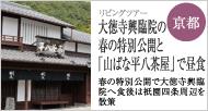 大徳寺興臨院の春の特別公開と「山ばな平八茶屋」で昼食