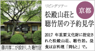 2017年重要文化財に指定された松殿山荘と聴竹居の予約見学