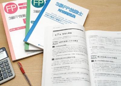 【9/1 事前説明会】知って得するお金の講座(3級FP技能士講座)
