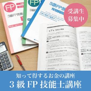 【9/1事前説明会】知って得するお金の講座(3級FP技能士講座)