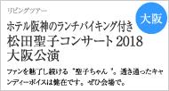 ホテル阪神のランチバイキング付き 松田聖子コンサート2018大阪公演