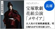 宝塚ホテルの洋食ランチ付き 宝塚歌劇花組公演「メサイア」
