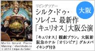 シルク・ドゥ・ソレイユ最新作 キュリオス大阪公演