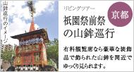 有料観覧席でゆっくり見学 祇園祭前祭の山鉾巡行