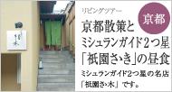 京都散策とミシュランガイド2つ星 「祇園さゝき」の昼食