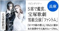 S席で鑑賞、宝塚歌劇 雪組公演「ファントム」