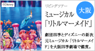 劇団四季とディズニーの新次元 ミュージカル「リトルマーメイド」