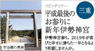 平成最後のお参りに新年伊勢神宮
