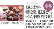 大徳寺本坊の特別公開、護王神社へもいもぼう平野家本店で昼食
