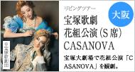 宝塚歌劇花組公演(S席) CASANOVA(カサノバ)