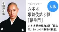 六本木歌舞伎第3弾 「羅生門」