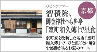 智積院(ちしゃくいん)、御金(みかね)神社へも料亭「室町和久傳(わくでん)」で昼食