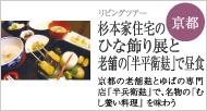 杉本家住宅のひな飾り展と 老舗の「半平衛麸(はんべえふ)」で昼食