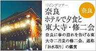 奈良ホテルで夕食と 東大寺・修二会(しゅうえ)