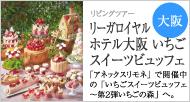 リーガロイヤルホテル大阪 いちごスイーツビュッフェ