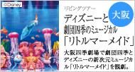 ディズニーと劇団四季のミュージカル「リトルマーメイド」