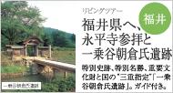 福井県へ、永平寺参拝と一乗谷朝倉氏遺跡
