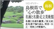 """島根県で""""心の散歩""""名画と名園・足立美術館"""