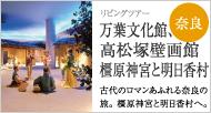 万葉文化館、高松塚壁画館橿原神宮と明日香村