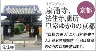 泉涌寺、法住寺、御所皇室ゆかりの京都